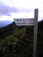 1矢筈山頂上の標識1