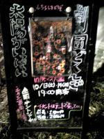 1劇団どくんご公演1