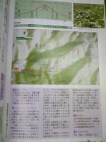 1三うね登山研究3