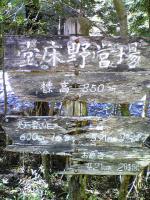 1西熊渓谷に架かるシンプル橋1