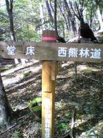 1さおりが原登山道の標識2