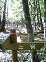 1さおりが原登山道の標識1