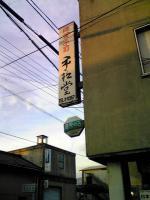 1火野正平さんの訪れた丘4