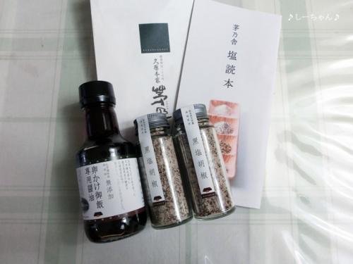 久原本家 茅乃舎_04