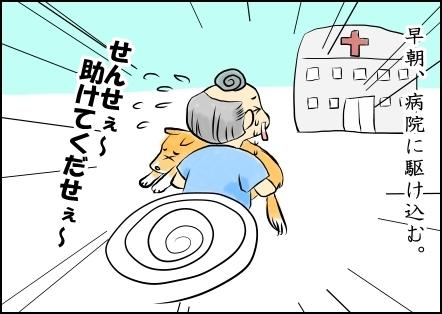 病院m文字