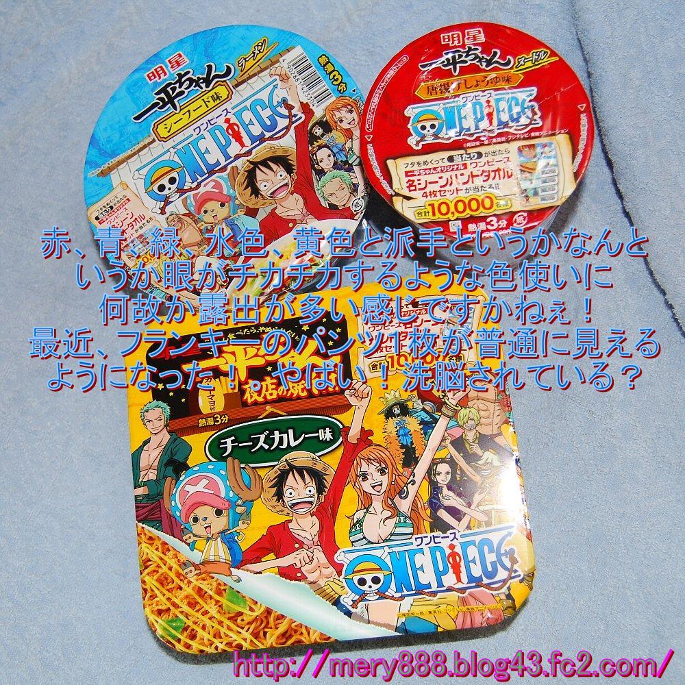 ワンピース コラボ製品カップ麺