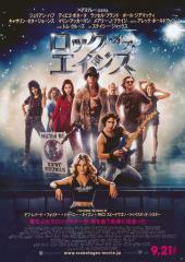 rockofages_movie.jpg