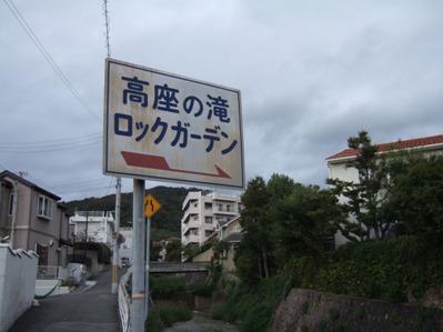 ロックガーデン標識