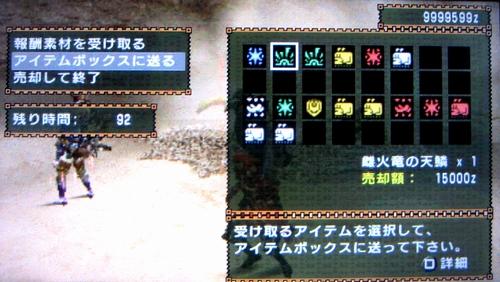 MHP2Gag027_20120805132252.jpg