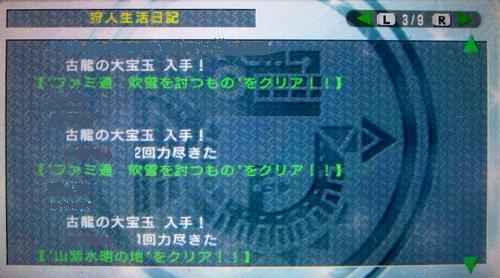 MHP2Gag080c.jpg