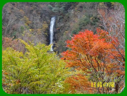 日暮の滝ー1
