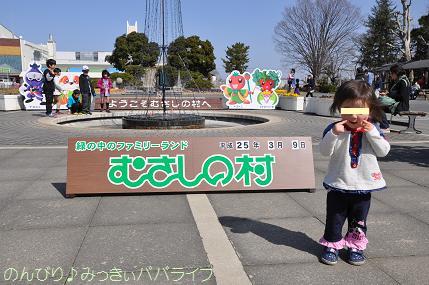 musashinomura1.jpg