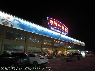 zhaoqing005.jpg