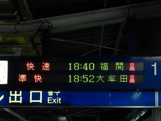 rt-tsuiki-rapid-fukuma.jpg