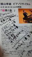 2013 4月14日 横山幸雄