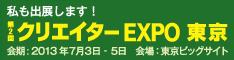 creator_expo_banner.jpg