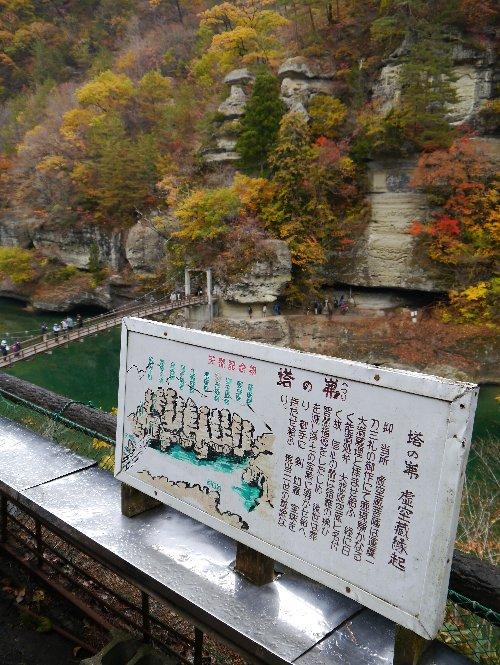 2013年11月7日会津~新潟初日 026