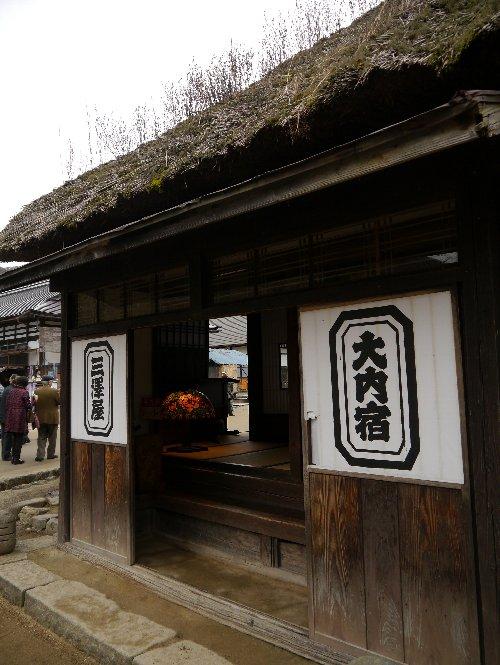 2013年11月7日会津~新潟初日 048