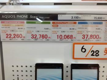 AQUOS PHONE SERIE 発売日
