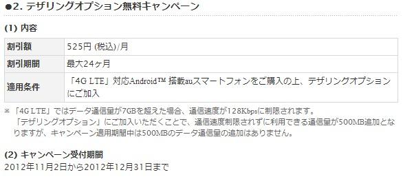 2012y10m17d_211430327.jpg