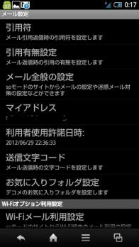Screenshot_2012-07-01-00-17-51.jpg