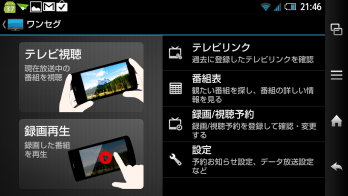 Screenshot_2012-07-02-21-46-07.png
