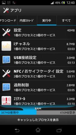 Screenshot_2012-11-18-12-40-18.jpg