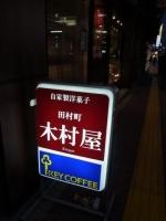20140417木村屋 (11)