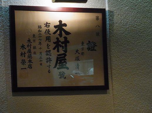 20140417木村屋 (9)