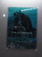 20140417神保町シアター~ポンヌフ (1)