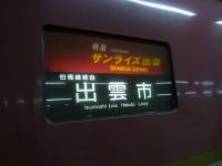 20140419サンライズ出雲 (4)