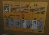 20140419サンライズ出雲 (7)