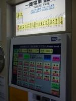 20140420一畑電車 (1)