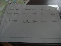 20140420出雲そば (3)