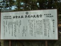 20140420出雲退社 (4)