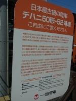 20140420出雲大社帰り (3)