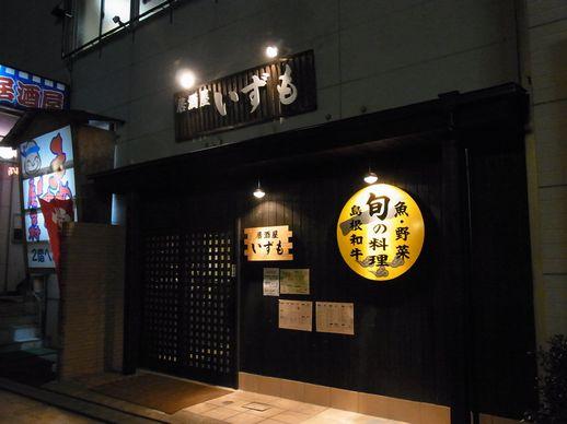 20140420居酒屋いずも (13)