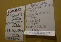 20140420居酒屋いずも (9)