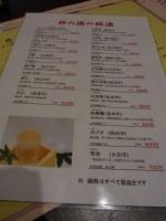20140420居酒屋いずも (11)