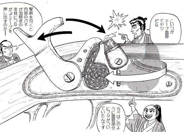 撃鉄 テープ雷管