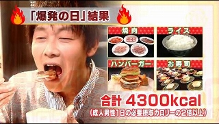 s-red yoshida tabejun1