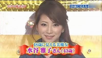 s-masako mizutani3