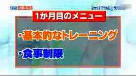 s-miyasako diet2