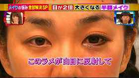 s-hangao make8