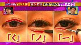 s-hangao make9