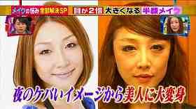 s-hangao make2