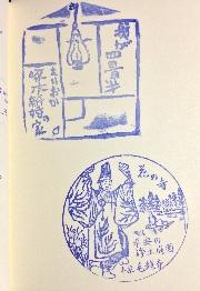 啄木の家~スタンプ2