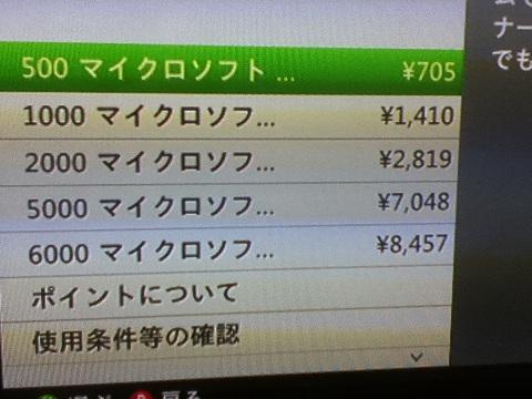 マイクロソフトポイント値段表