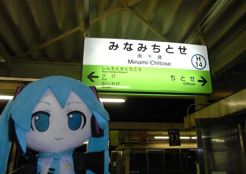 ミクとの北海道旅行1