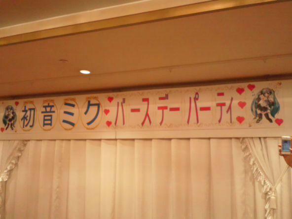 ミクとの北海道旅行9